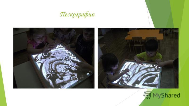 Пескография
