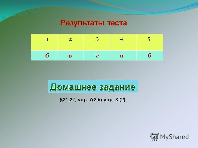 1 2 3 4 5 б в г а б §21,22, упр. 7(2,5) упр. 8 (2)