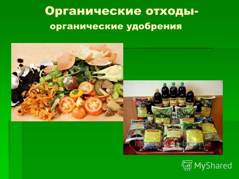 Органические отходы- органические удобрения