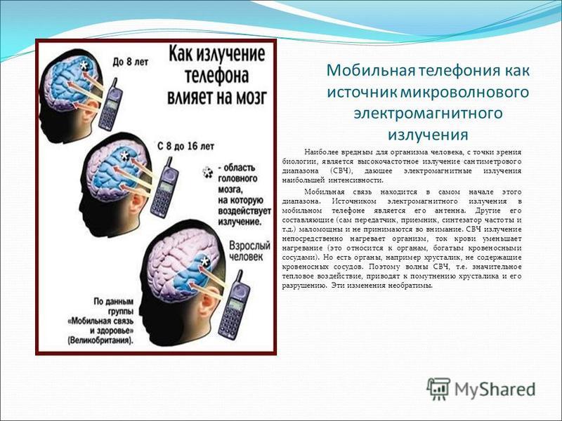 Мобильная телефония как источник микроволнового электромагнитного излучения Наиболее вредным для организма человека, с точки зрения биологии, является высокочастотное излучение сантиметрового диапазона (СВЧ), дающее электромагнитные излучения наиболь