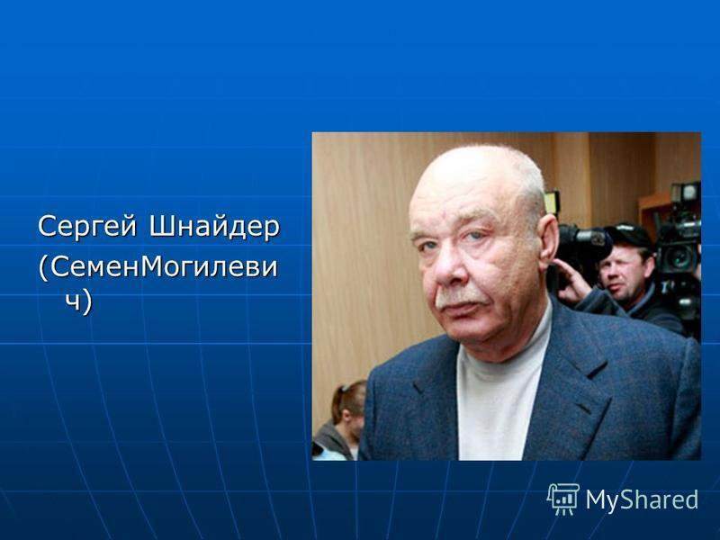 Сергей Шнайдер (Семен Могилеви ч)