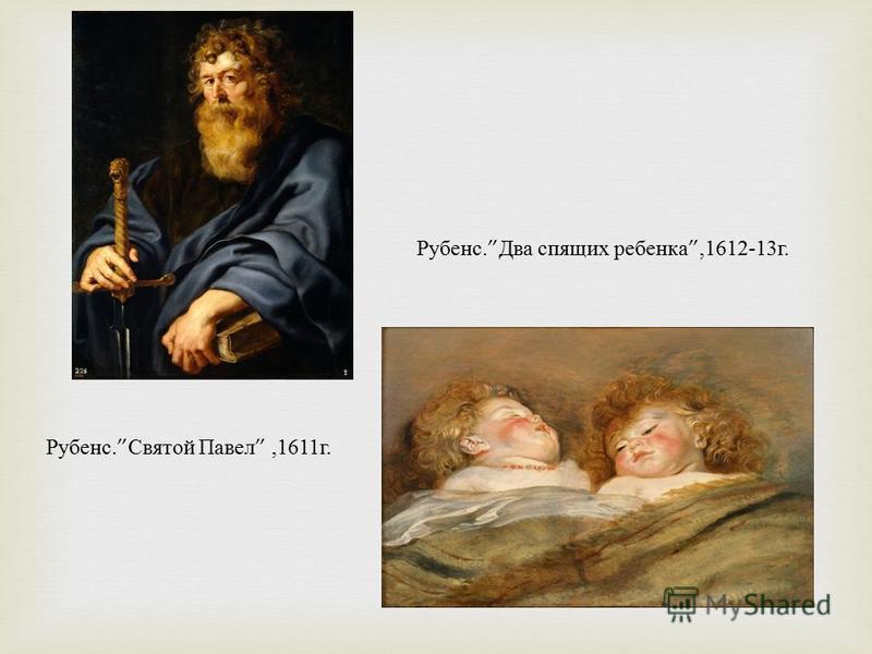 Рубенс. Святой Павел,1611 г. Рубенс. Два спящих ребенка,1612-13 г.