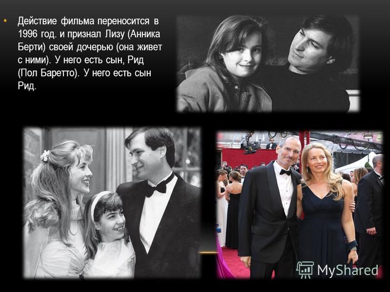 Действие фильма переносится в 1996 год. и признал Лизу (Анника Берти) своей дочерью (она живет с ними). У него есть сын, Рид (Пол Баретто). У него есть сын Рид.