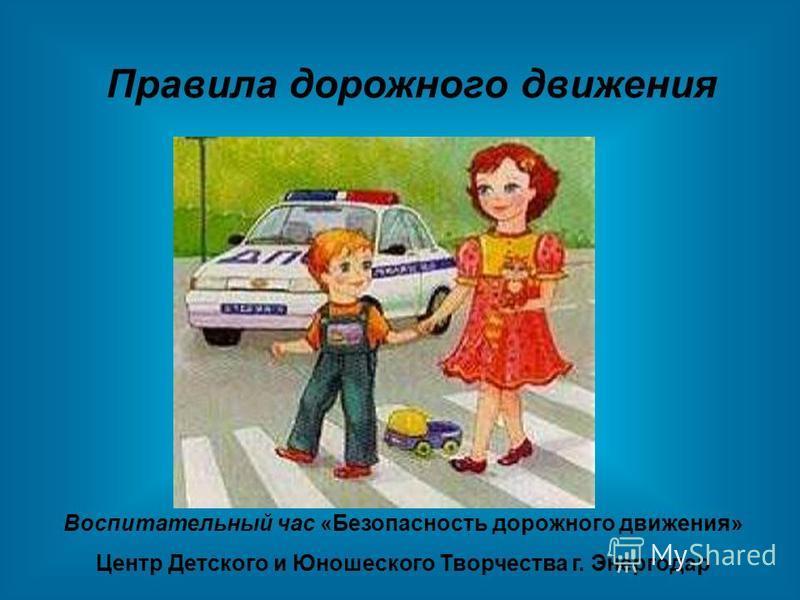 Правила дорожного движения Воспитательный час «Безопасность дорожного движения» Центр Детского и Юношеского Творчества г. Энергодар