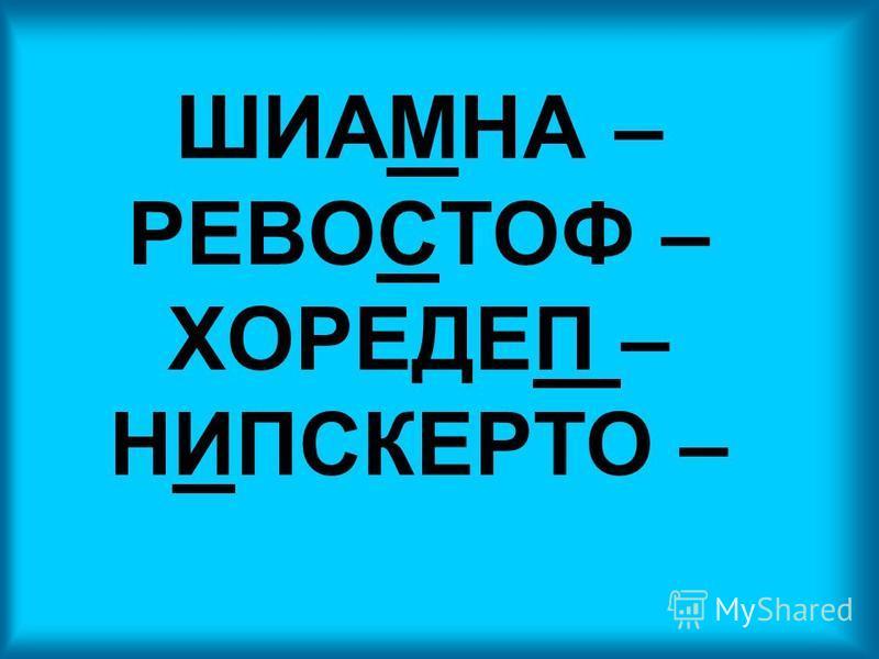 ШИАМНА – РЕВОСТОФ – ХОРЕДЕП – НИПСКЕРТО –