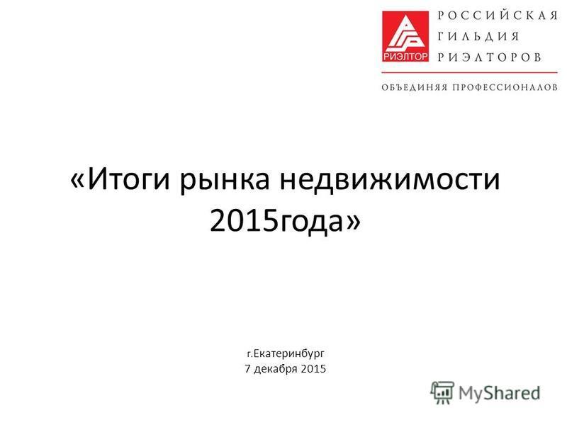 «Итоги рынка недвижимости 2015 года» г. Екатеринбург 7 декабря 2015