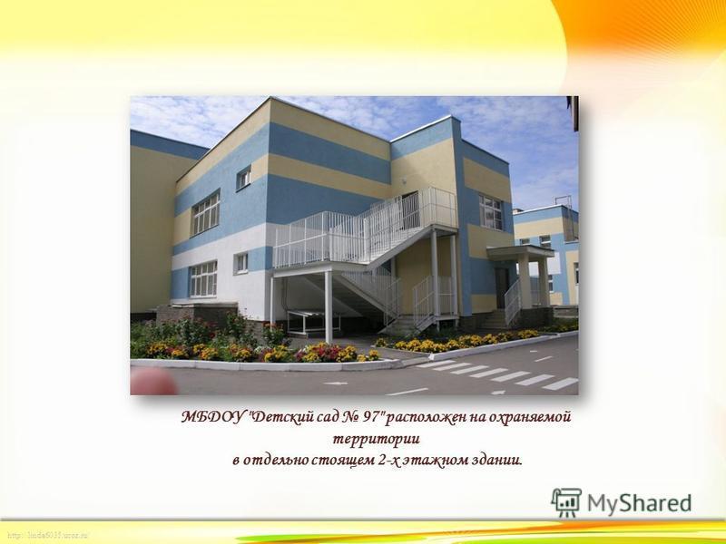 МБДОУ Детский сад 97 расположен на охраняемой территории в отдельно стоящем 2-х этажном здании.