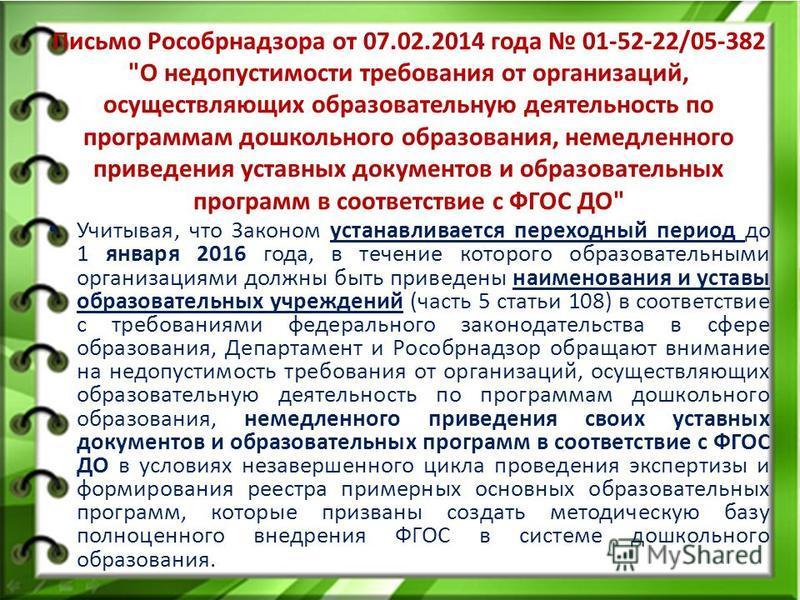 Письмо Рособрнадзора от 07.02.2014 года 01-52-22/05-382