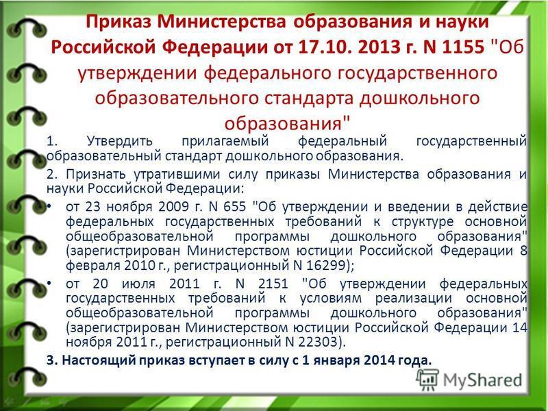 Приказ Министерства образования и науки Российской Федерации от 17.10. 2013 г. N 1155