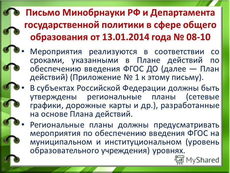 Письмо Минобрнауки РФ и Департамента государственной политики в сфере общего образования от 13.01.2014 года 08-10 Мероприятия реализуются в соответствии со сроками, указанными в Плане действий по обеспечению введения ФГОС ДО (далее План действий) (Пр