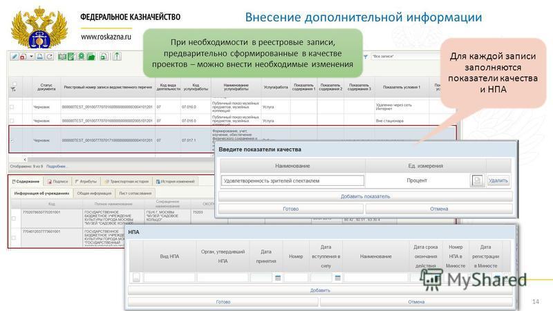 14 Внесение дополнительной информации Для каждой записи заполняются показатели качества и НПА При необходимости в реестровые записи, предварительно сформированные в качестве проектов – можно внести необходимые изменения