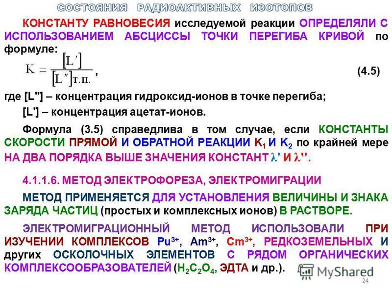 24 КОНСТАНТУ РАВНОВЕСИЯ исследуемой реакции ОПРЕДЕЛЯЛИ С ИСПОЛЬЗОВАНИЕМ АБСЦИССЫ ТОЧКИ ПЕРЕГИБА КРИВОЙ по формуле:,(4.5) где [L''] – концентрация гидроксид-ионов в точке перегиба; [L'] – концентрация ацетат-ионов. Формула (3.5) справедлива в том случ