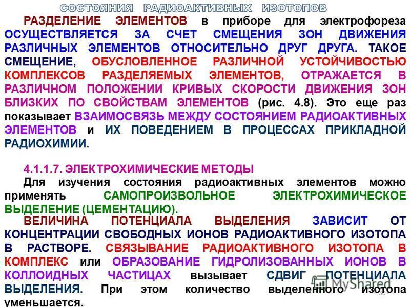 30 РАЗДЕЛЕНИЕ ЭЛЕМЕНТОВ в приборе для электрофореза ОСУЩЕСТВЛЯЕТСЯ ЗА СЧЕТ СМЕЩЕНИЯ ЗОН ДВИЖЕНИЯ РАЗЛИЧНЫХ ЭЛЕМЕНТОВ ОТНОСИТЕЛЬНО ДРУГ ДРУГА. ТАКОЕ СМЕЩЕНИЕ, ОБУСЛОВЛЕННОЕ РАЗЛИЧНОЙ УСТОЙЧИВОСТЬЮ КОМПЛЕКСОВ РАЗДЕЛЯЕМЫХ ЭЛЕМЕНТОВ, ОТРАЖАЕТСЯ В РАЗЛИЧН
