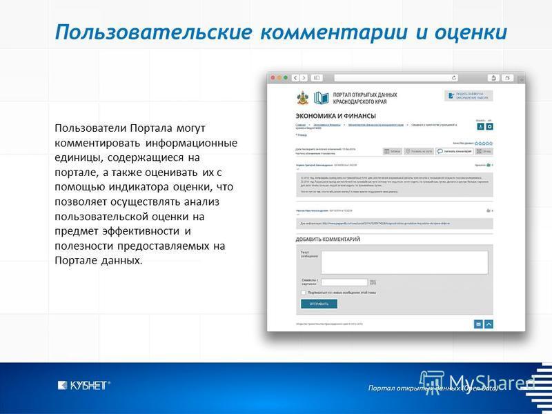 Портал открытых данных (Open Data) Пользовательские комментарии и оценки Пользователи Портала могут комментировать информационные единицы, содержащиеся на портале, а также оценивать их с помощью индикатора оценки, что позволяет осуществлять анализ по
