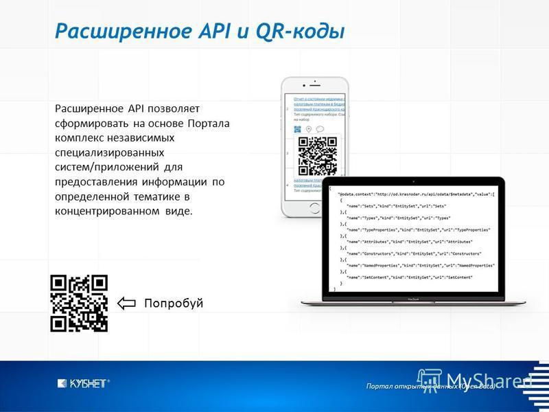 Портал открытых данных (Open Data) Расширенное API и QR-коды Расширенное API позволяет сформировать на основе Портала комплекс независимых специализированных систем/приложений для предоставления информации по определенной тематике в концентрированном