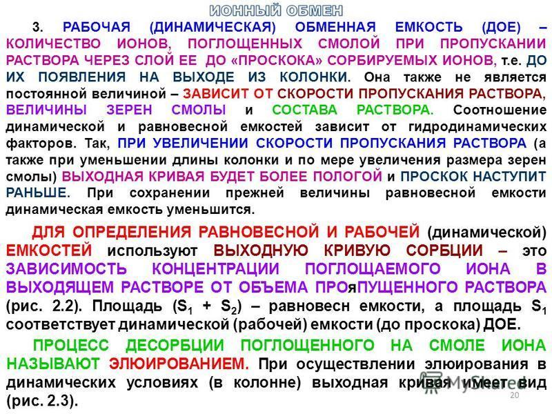 20 3. РАБОЧАЯ (ДИНАМИЧЕСКАЯ) ОБМЕННАЯ ЕМКОСТЬ (ДОЕ) – КОЛИЧЕСТВО ИОНОВ, ПОГЛОЩЕННЫХ СМОЛОЙ ПРИ ПРОПУСКАНИИ РАСТВОРА ЧЕРЕЗ СЛОЙ ЕЕ ДО «ПРОСКОКА» СОРБИРУЕМЫХ ИОНОВ, т.е. ДО ИХ ПОЯВЛЕНИЯ НА ВЫХОДЕ ИЗ КОЛОНКИ. Она также не является постоянной величиной –