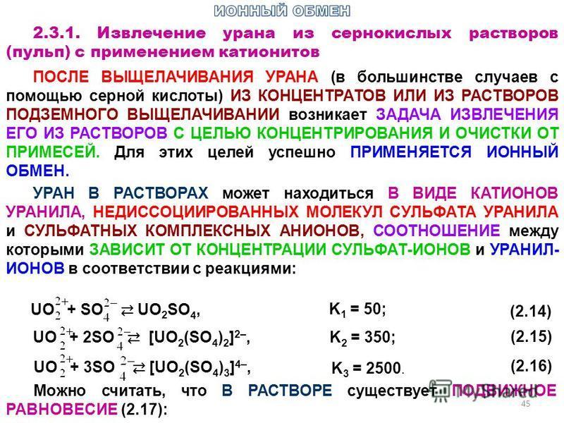 45 2.3.1. Извлечение урана из сернокислых растворов (пульп) с применением катионитов ПОСЛЕ ВЫЩЕЛАЧИВАНИЯ УРАНА (в большинстве случаев с помощью серной кислоты) ИЗ КОНЦЕНТРАТОВ ИЛИ ИЗ РАСТВОРОВ ПОДЗЕМНОГО ВЫЩЕЛАЧИВАНИИ возникает ЗАДАЧА ИЗВЛЕЧЕНИЯ ЕГО