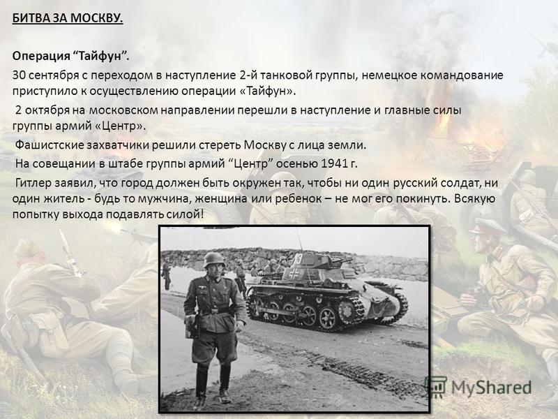 ПОСВЯЩАЕТСЯ ВЕЛИКОЙ ПОБЕДЕ. Гитлеровская Германия, завоевав всю Европу, разработала план «Барбаросса», с помощью которого должна была в ходе молниеносной войны завоевать Советский союз.