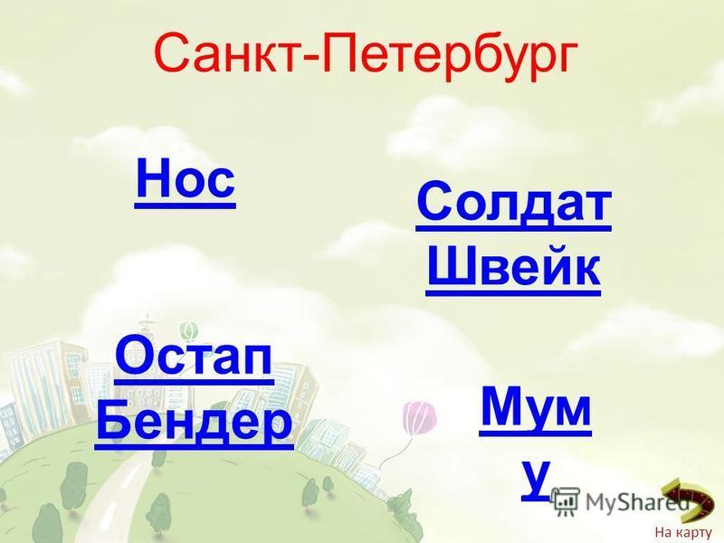 Санкт-Петербург Нос Солдат Швейк Остап Бендер Мум у На карту