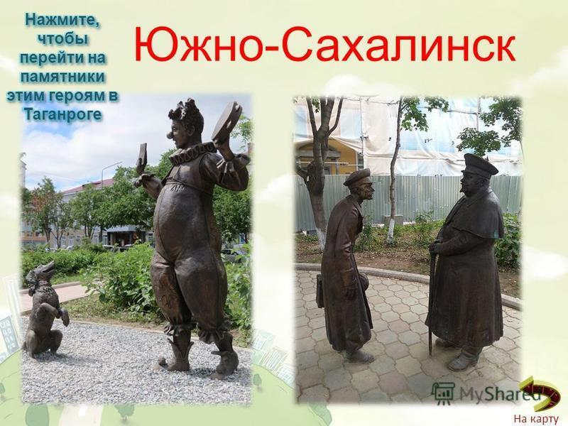 На карту Южно-Сахалинск