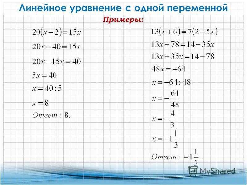 Линейное уравнение с одной переменной Примеры: