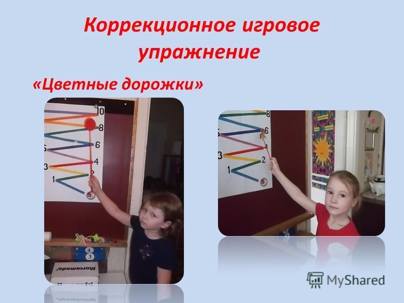 Коррекционное игровое упражнение «Цветные дорожки»