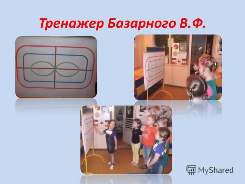 Тренажер Базарного В.Ф.