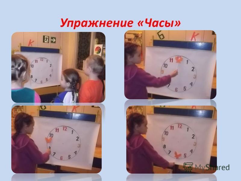 Упражнение «Часы»