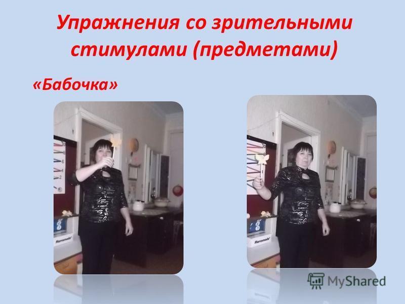 Упражнения со зрительными стимулами (предметами) «Бабочка»