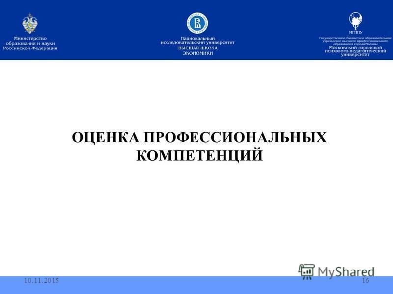 ОЦЕНКА ПРОФЕССИОНАЛЬНЫХ КОМПЕТЕНЦИЙ 10.11.201516