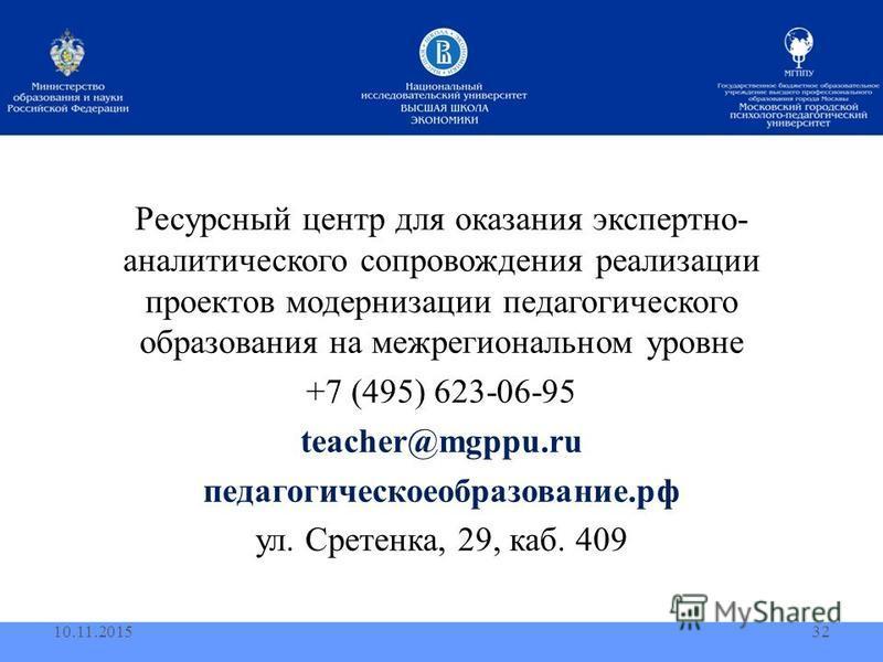 Ресурсный центр для оказания экспертно- аналитического сопровождения реализации проектов модернизации педагогического образования на межрегиональном уровне +7 (495) 623-06-95 teacher@mgppu.ru педагогическоеобразование.рф ул. Сретенка, 29, каб. 409 10
