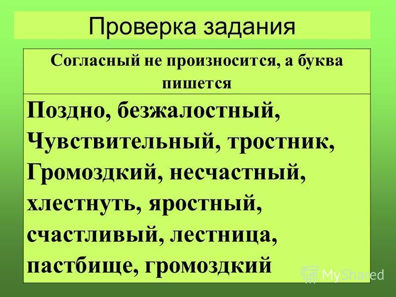 Проверка задания Согласный не произносится, а буква пишется Поздно, безжалостный, Чувствительный, тростник, Громоздкий, несчастный, хлестнуть, яростный, счастливый, лестница, пастбище, громоздкий