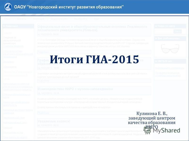 Итоги ГИА-2015 Куликова Е. В., заведующий центром качества образования НИРО