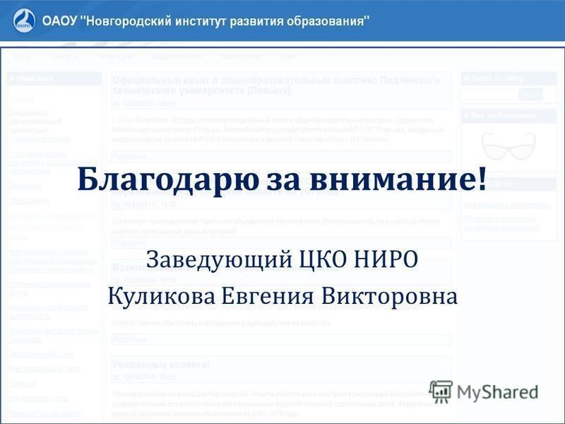 Благодарю за внимание! Заведующий ЦКО НИРО Куликова Евгения Викторовна