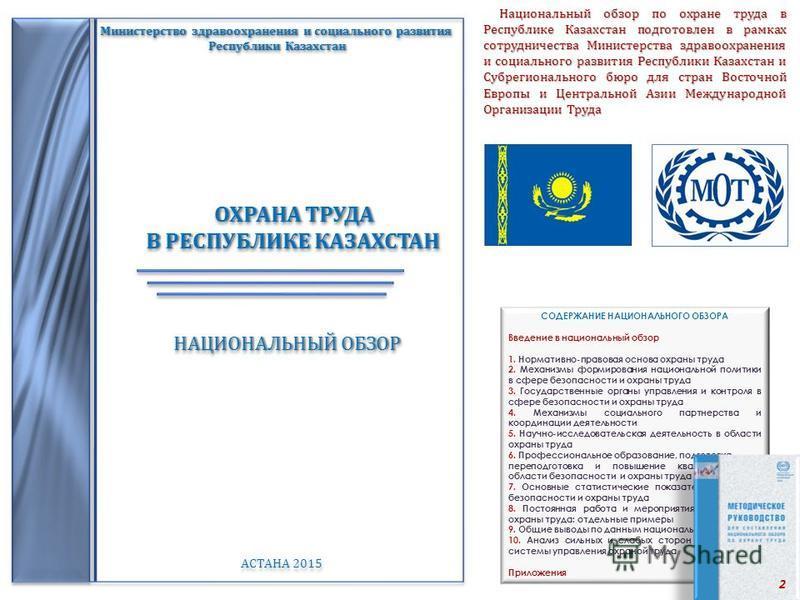 Министерство здравоохранения и социального развития Министерство здравоохранения и социального развития Республики Казахстан Республики Казахстан ОХРАНА ТРУДА В РЕСПУБЛИКЕ КАЗАХСТАН В РЕСПУБЛИКЕ КАЗАХСТАН НАЦИОНАЛЬНЫЙ ОБЗОР АСТАНА 2015 Министерство з