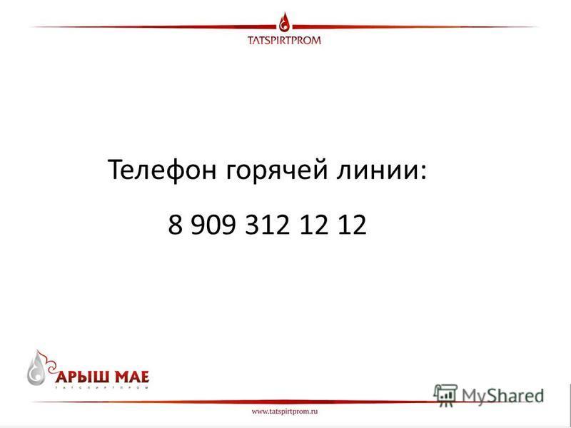 Телефон горячей линии: 8 909 312 12 12