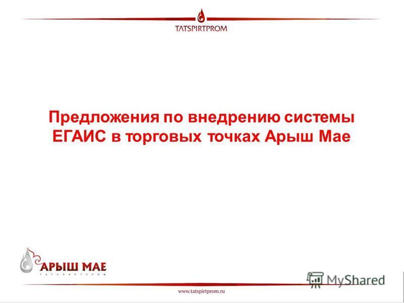Предложения по внедрению системы ЕГАИС в торговых точках Арыш Мае