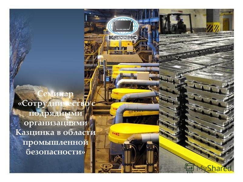 Семинар «Сотрудничество с подрядными организациями Казцинка в области промышленной безопасности»