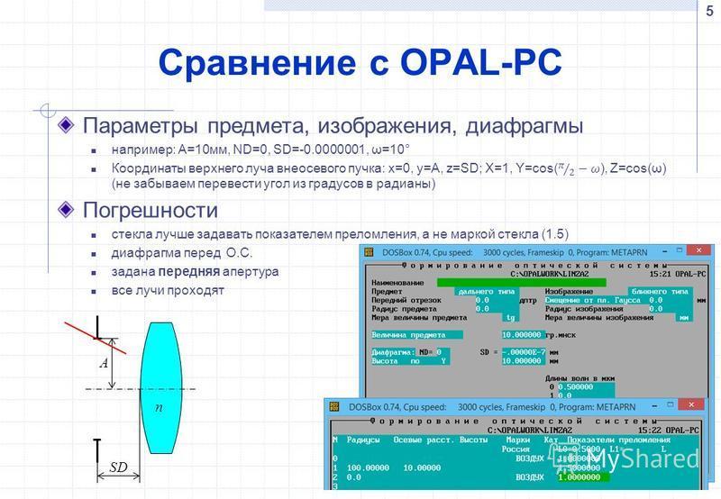 Сравнение с OPAL-PC 5 A n SD