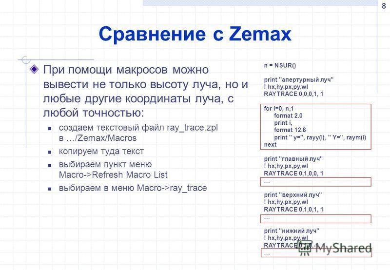 Сравнение с Zemax При помощи макросов можно вывести не только высоту луча, но и любые другие координаты луча, с любой точностью: создаем текстовый файл ray_trace.zpl в …/Zemax/Macros копируем туда текст выбираем пункт меню Macro->Refresh Macro List в