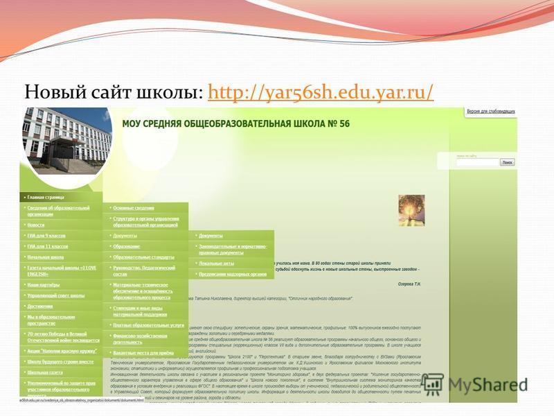Новый сайт школы: http://yar56sh.edu.yar.ru/http://yar56sh.edu.yar.ru/