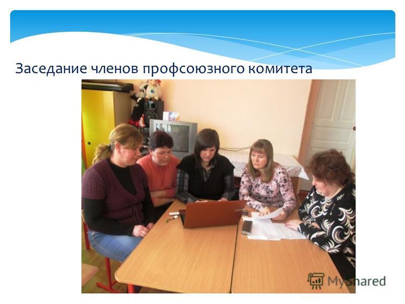Заседание членов профсоюзного комитета