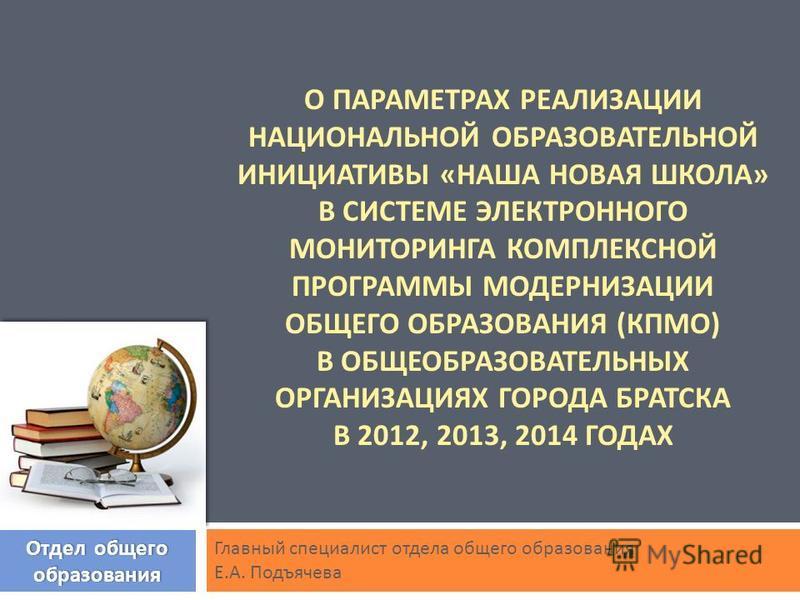 О ПАРАМЕТРАХ РЕАЛИЗАЦИИ НАЦИОНАЛЬНОЙ ОБРАЗОВАТЕЛЬНОЙ ИНИЦИАТИВЫ « НАША НОВАЯ ШКОЛА » В СИСТЕМЕ ЭЛЕКТРОННОГО МОНИТОРИНГА КОМПЛЕКСНОЙ ПРОГРАММЫ МОДЕРНИЗАЦИИ ОБЩЕГО ОБРАЗОВАНИЯ ( КПМО ) В ОБЩЕОБРАЗОВАТЕЛЬНЫХ ОРГАНИЗАЦИЯХ ГОРОДА БРАТСКА В 2012, 2013, 201