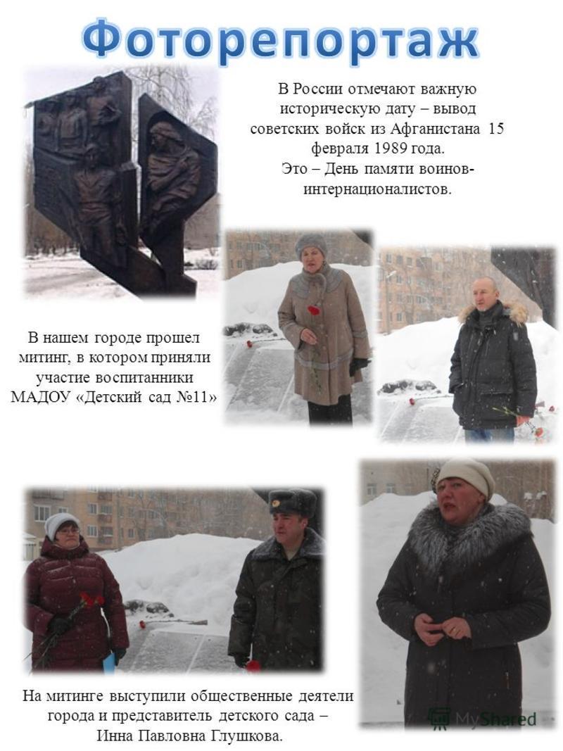 В России отмечают важную историческую дату – вывод советских войск из Афганистана 15 февраля 1989 года. Это – День памяти воинов- интернационалистов. В нашем городе прошел митинг, в котором приняли участие воспитанники МАДОУ «Детский сад 11» На митин
