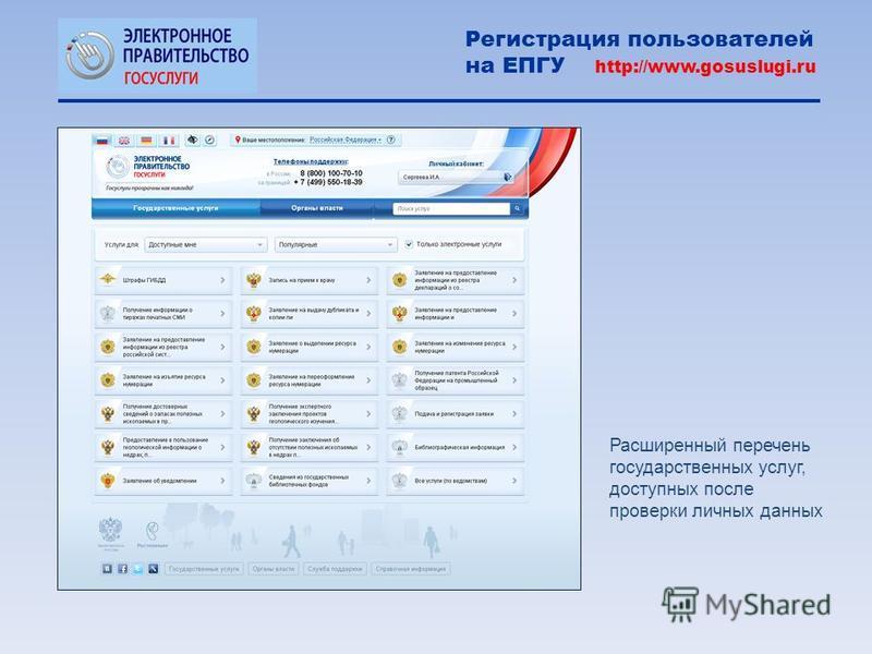 Расширенный перечень государственных услуг, доступных после проверки личных данных Регистрация пользователей на ЕПГУ http://www.gosuslugi.ru