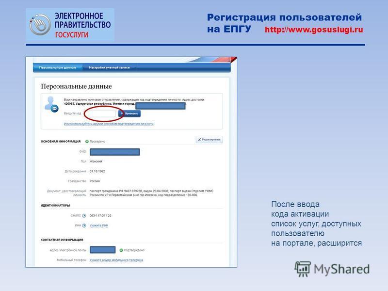 После ввода кода активации список услуг, доступных пользователю на портале, расширится Регистрация пользователей на ЕПГУ http://www.gosuslugi.ru