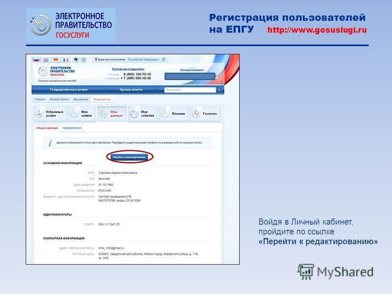 Войдя в Личный кабинет, пройдите по ссылке «Перейти к редактированию» Регистрация пользователей на ЕПГУ http://www.gosuslugi.ru