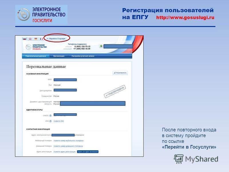 После повторного входа в систему пройдите по ссылке «Перейти в Госуслуги» Регистрация пользователей на ЕПГУ http://www.gosuslugi.ru