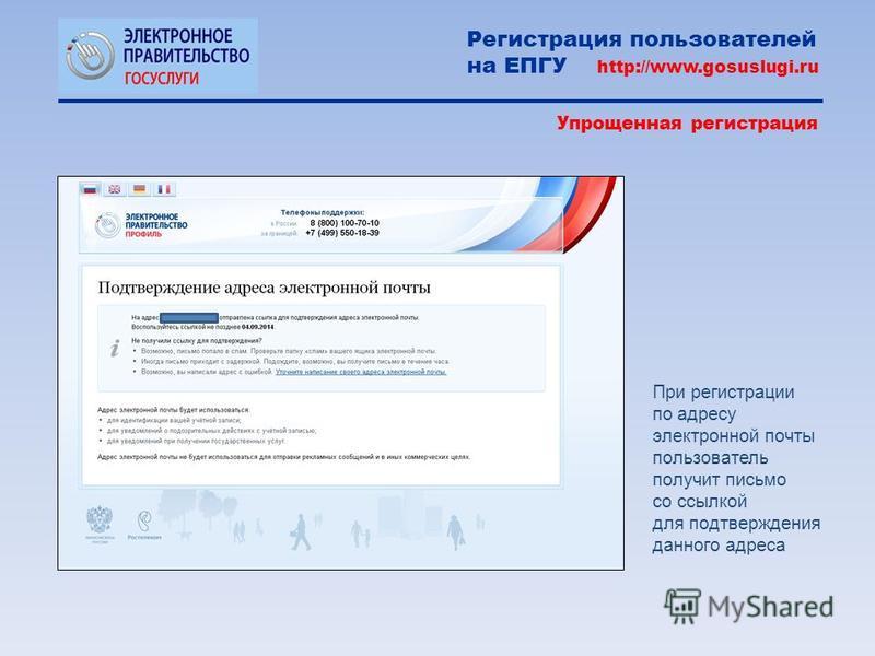 При регистрации по адресу электронной почты пользователь получит письмо со ссылкой для подтверждения данного адреса Регистрация пользователей на ЕПГУ http://www.gosuslugi.ru Упрощенная регистрация