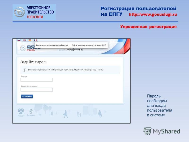 Пароль необходим для входа пользователя в систему Регистрация пользователей на ЕПГУ http://www.gosuslugi.ru Упрощенная регистрация